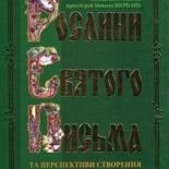 """Книга """"Растения Священного Писания"""""""