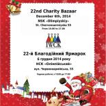 Выставка Charity Bazaаr 2014…
