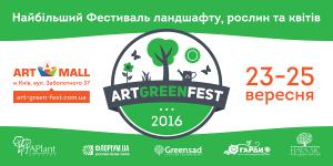 ArtGreen Fest2016 фото, описание, смотреть